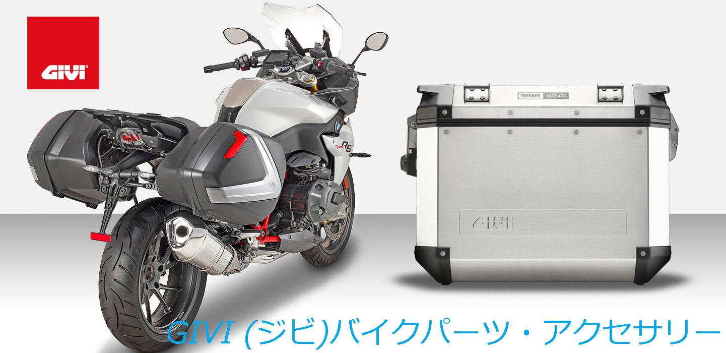 GIVI(ジビ)のバイク用品ならユーロネットダイレクトが販売中!